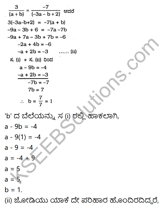 KSEEB Solutions for Class 10 Maths Chapter 3 Pair of Linear Equations in Two Variables Ex 3.5 in Kannada 8