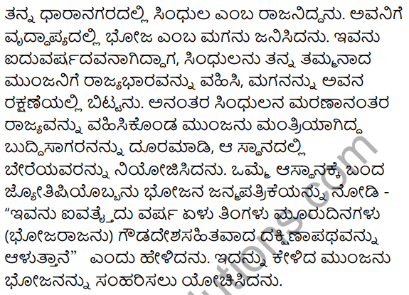 KSEEB Solutions for Class 10 Sanskrit नंदिनी Chapter 8 विवेकोदयः 1