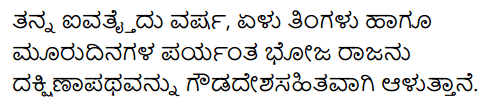 KSEEB Solutions for Class 10 Sanskrit नंदिनी Chapter 8 विवेकोदयः 3
