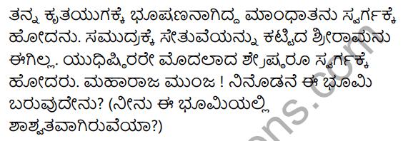 KSEEB Solutions for Class 10 Sanskrit नंदिनी Chapter 8 विवेकोदयः 4