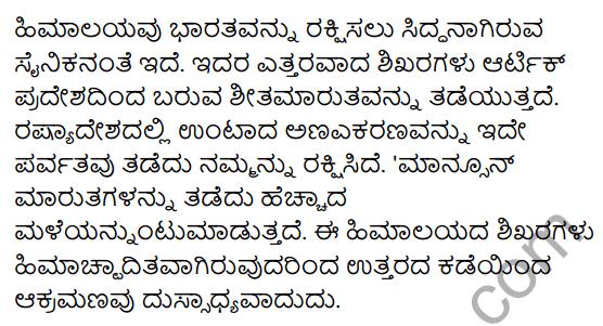 KSEEB Solutions for Class 10 Sanskrit पूरकपाठाः Chapter 3 नगाधिराजः 1