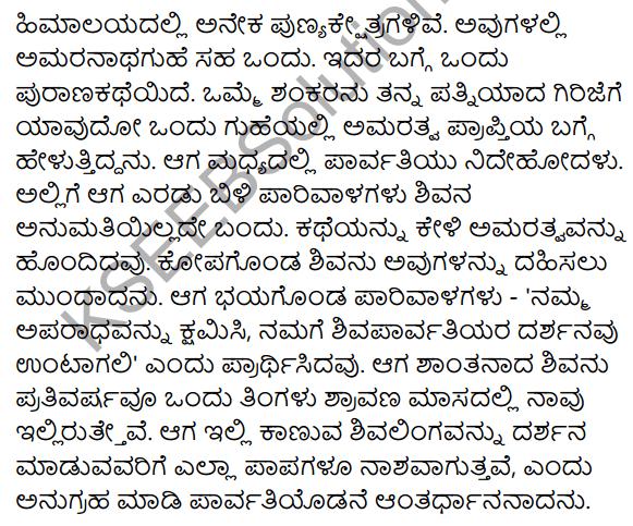 KSEEB Solutions for Class 10 Sanskrit पूरकपाठाः Chapter 3 नगाधिराजः 2