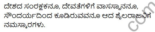 KSEEB Solutions for Class 10 Sanskrit पूरकपाठाः Chapter 3 नगाधिराजः 4