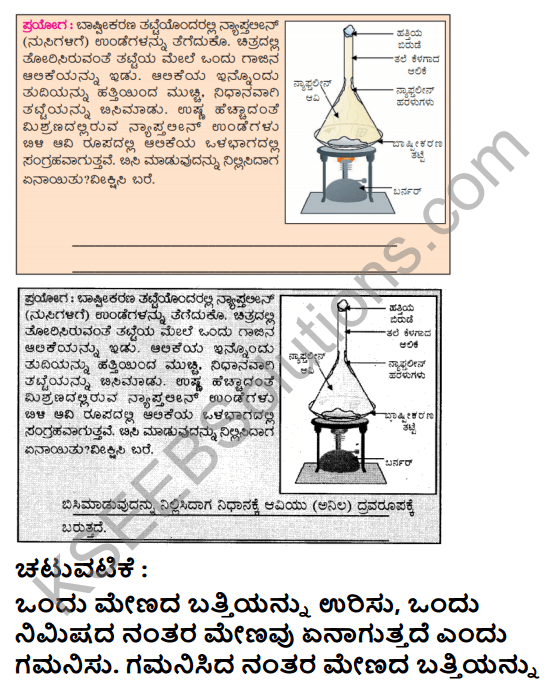 KSEEB Solutions for Class 5 EVS Chapter 11 Nature of Matter in Kannada 13