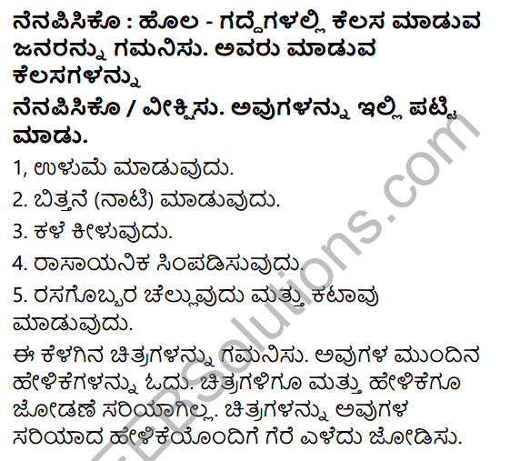 KSEEB Solutions for Class 5 EVS Chapter 8 Agriculture in Kannada 1