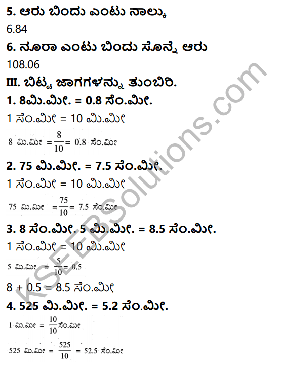 KSEEB Solutions for Class 5 Maths Chapter 4 Decimal Fractions in Kannada 2
