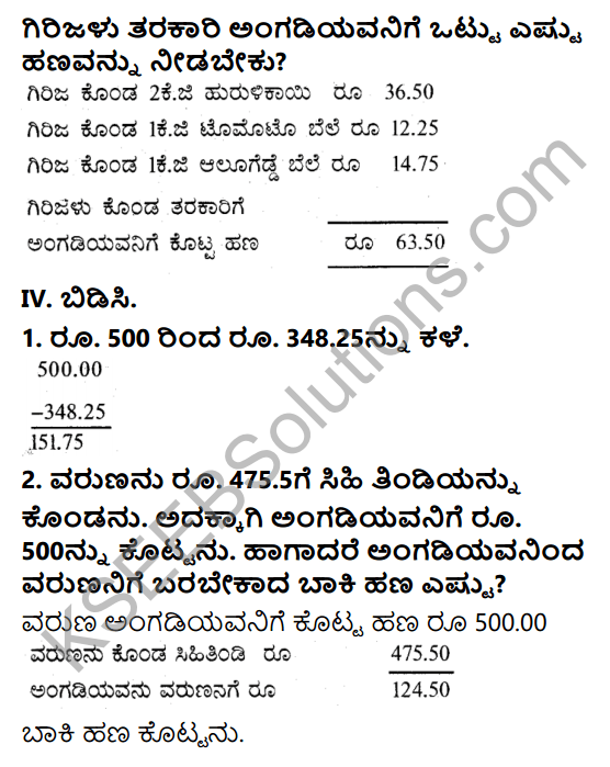 KSEEB Solutions for Class 5 Maths Chapter 5 Money in Kannada 4