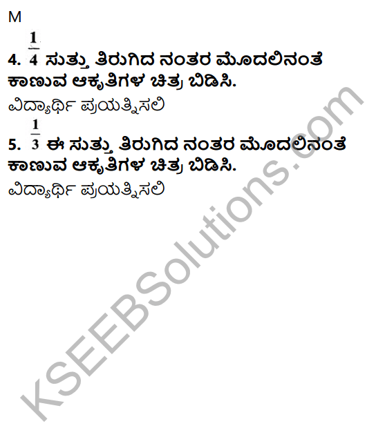 KSEEB Solutions for Class 5 Maths Chapter 8 Symmetrical Figures in Kannada 14