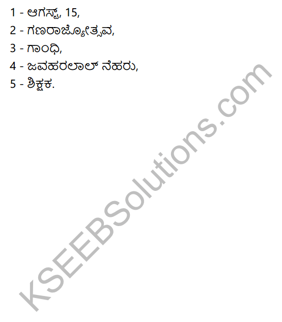 KSEEB Solutions for Class 7 Physical Education Chapter 13 Regional Festivals and National Festivals in Kannada 5
