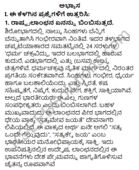 KSEEB Solutions for Class 7 Physical Education Chapter 14 National Integration in Kannada 1