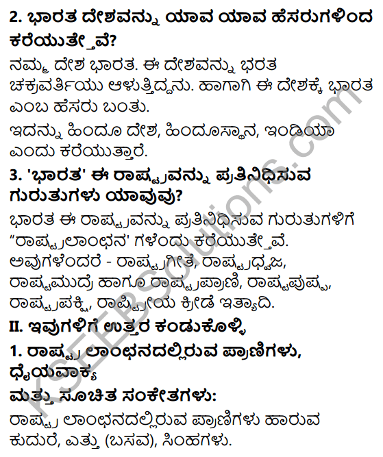 KSEEB Solutions for Class 7 Physical Education Chapter 14 National Integration in Kannada 2