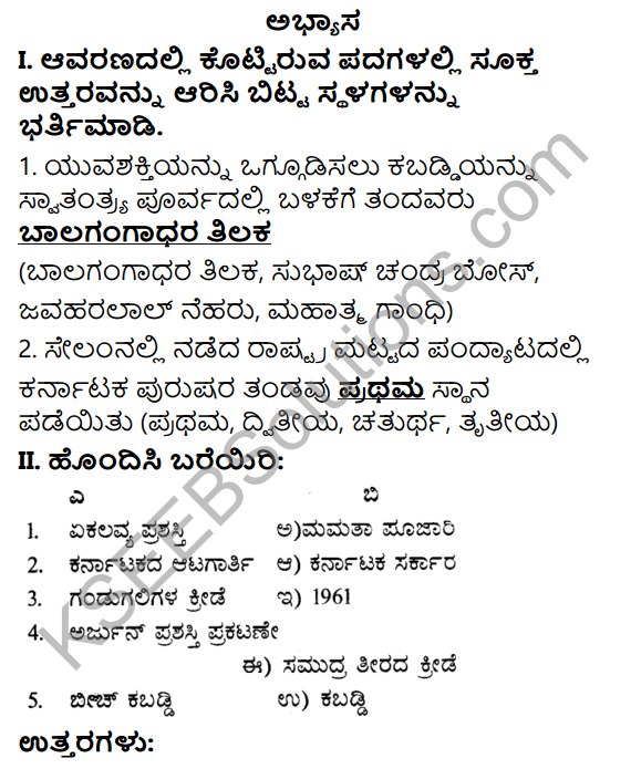 KSEEB Solutions for Class 7 Physical Education Chapter 2 Kabaddi in Kannada 1