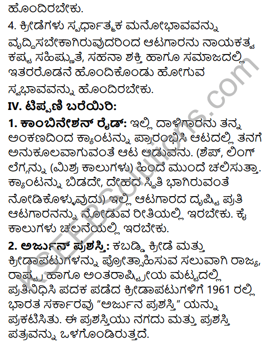KSEEB Solutions for Class 7 Physical Education Chapter 2 Kabaddi in Kannada 4