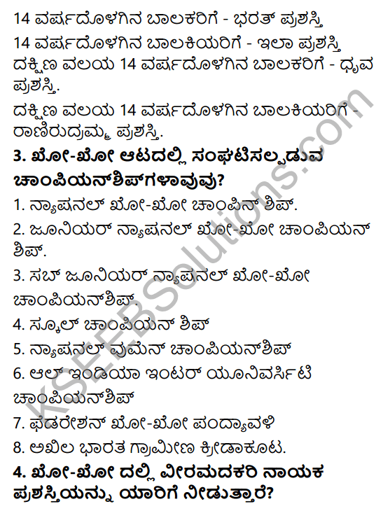 KSEEB Solutions for Class 7 Physical Education Chapter 3 Kho-kho in Kannada 2
