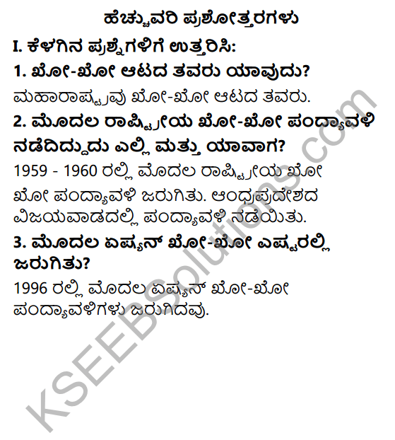 KSEEB Solutions for Class 7 Physical Education Chapter 3 Kho-kho in Kannada 5