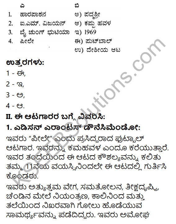 KSEEB Solutions for Class 7 Physical Education Chapter 4 Football in Kannada 2