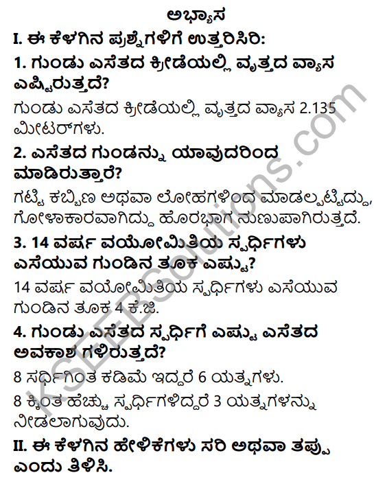 KSEEB Solutions for Class 7 Physical Education Chapter 6 Shotput in Kannada 1