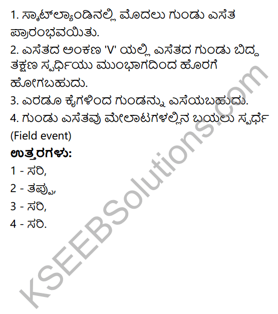 KSEEB Solutions for Class 7 Physical Education Chapter 6 Shotput in Kannada 2