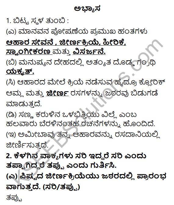 KSEEB Solutions for Class 7 Science Chapter 2 Pranigalalli Poshane 1