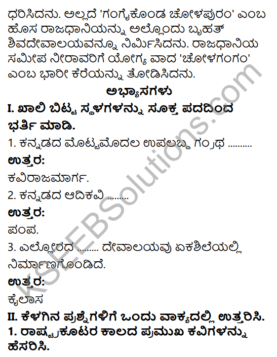 KSEEB Solutions for Class 7 Science Chapter 9 Mannu 13