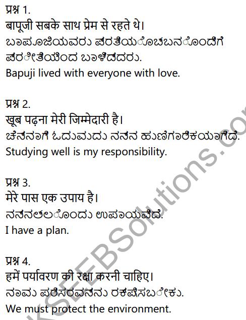 KSEEB Solutions for Class 8 Hindi वल्लरी सेतुबंध 10