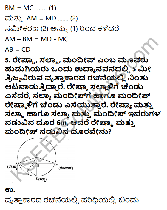 KSEEB Solutions for Class 9 Maths Chapter 12 Circles Ex 12.4 in Kannada 6