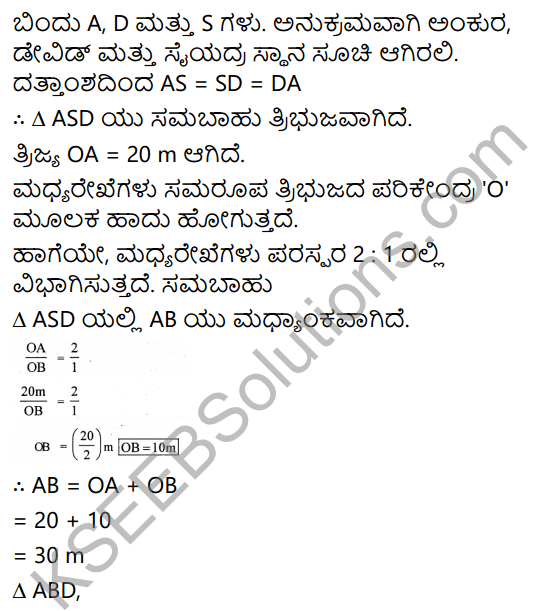 KSEEB Solutions for Class 9 Maths Chapter 12 Circles Ex 12.4 in Kannada 9