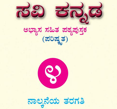 Savi Kannada Text Book Class 4 Solutions Answers Guide