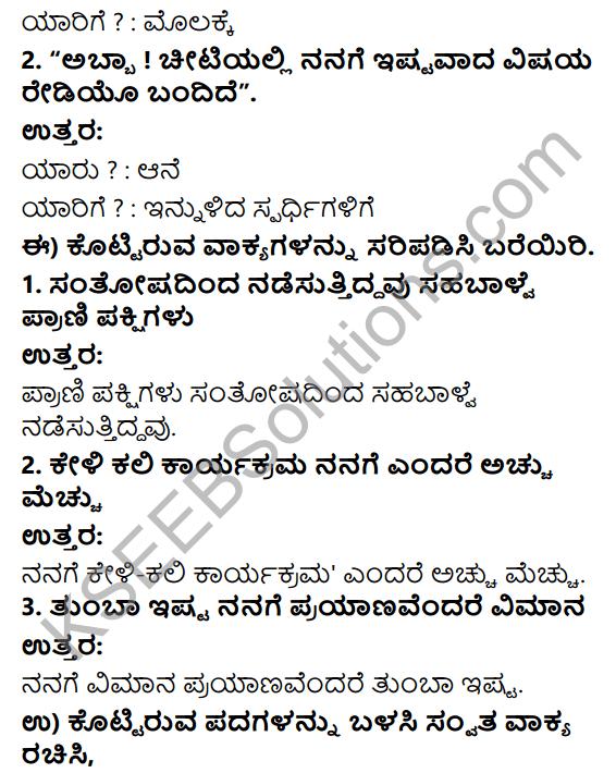Savi Kannada Text Book Class 4 Solutions Chapter 17 Kadinallondu Spardhe 4