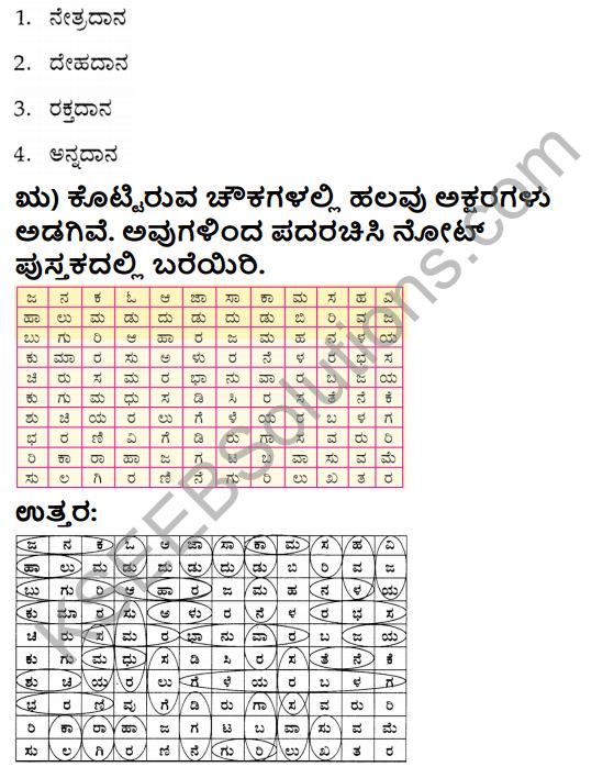 Savi Kannada Text Book Class 4 Solutions Chapter 18 Nudi Atagalu 5