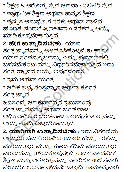 2nd PUC Economics Question Bank Chapter 1 Introduction to Micro Economics in Kannada 12