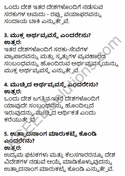 2nd PUC Economics Question Bank Chapter 12 Open Economy Macroeconomics in Kannada 30