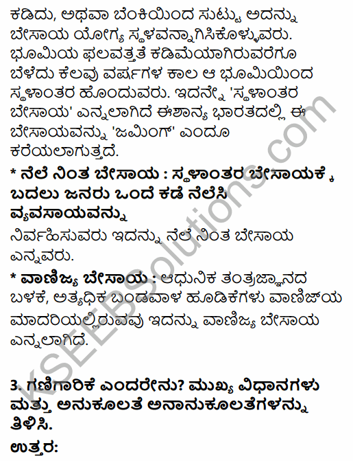 2nd PUC Geography Question Bank Chapter 3 Human Economic Activities in Kannada 10