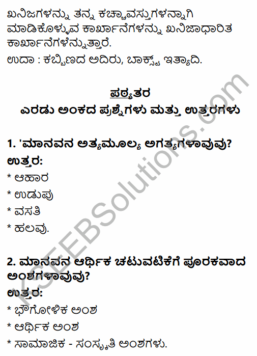 2nd PUC Geography Question Bank Chapter 3 Human Economic Activities in Kannada 19
