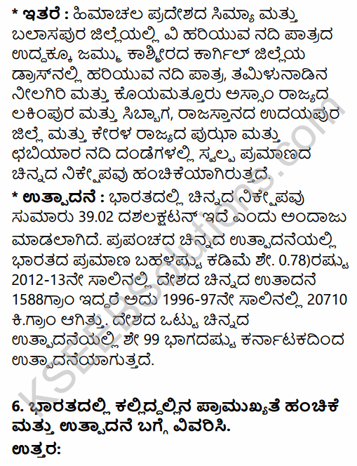 2nd PUC Geography Question Bank Chapter 9 Mineral and Power Resources in Kannada 22