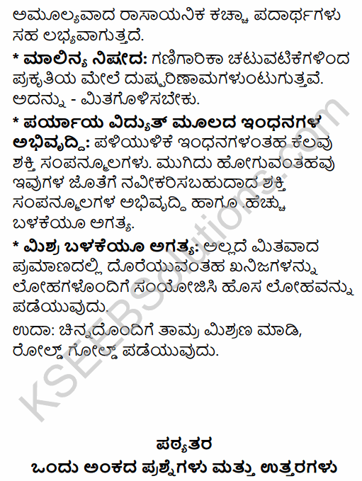 2nd PUC Geography Question Bank Chapter 9 Mineral and Power Resources in Kannada 36