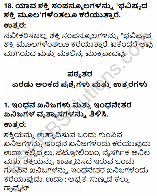 2nd PUC Geography Question Bank Chapter 9 Mineral and Power Resources in Kannada 42