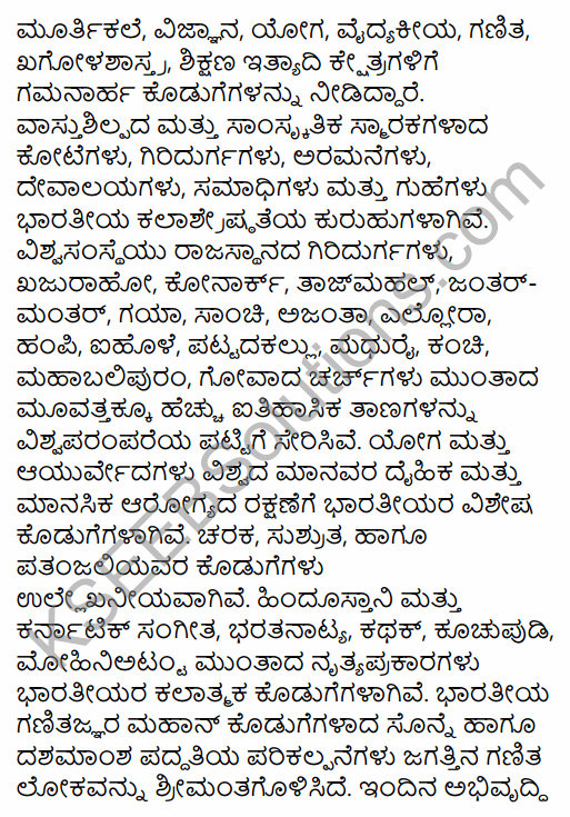 2nd PUC History Question Bank Chapter 1 Introduction in India in Kannada 17