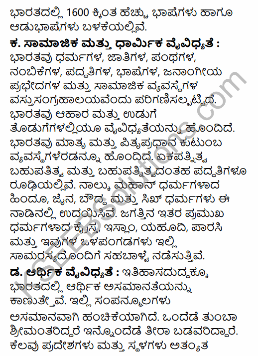 2nd PUC History Question Bank Chapter 1 Introduction in India in Kannada 20