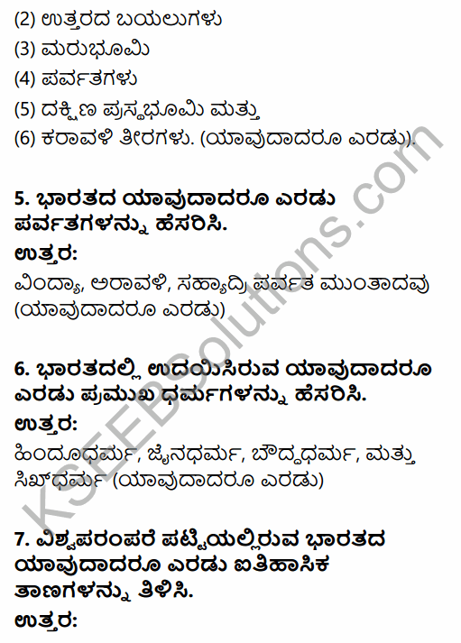 2nd PUC History Question Bank Chapter 1 Introduction in India in Kannada 4