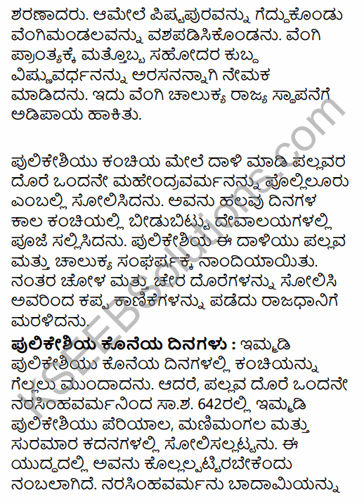 2nd PUC History Question Bank Chapter 4 Ancient Period in Kannada 117