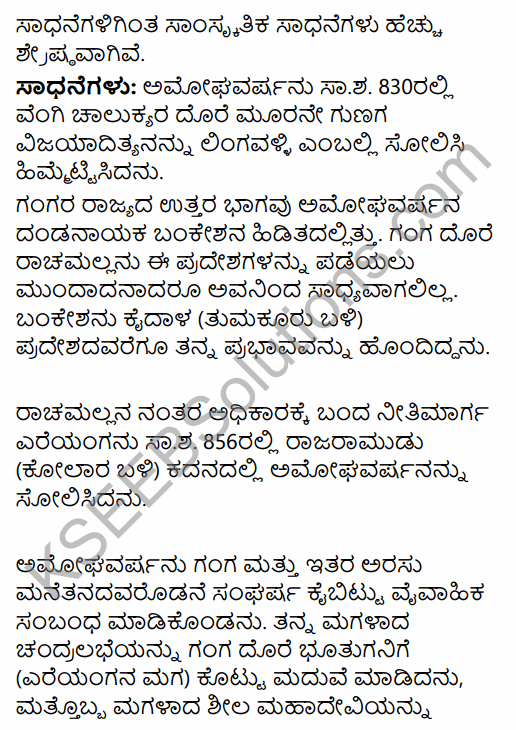 2nd PUC History Question Bank Chapter 4 Ancient Period in Kannada 127