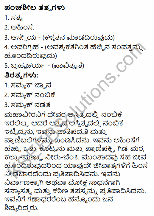 2nd PUC History Question Bank Chapter 4 Ancient Period in Kannada 27