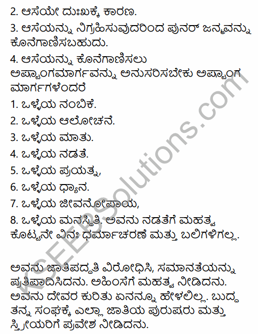 2nd PUC History Question Bank Chapter 4 Ancient Period in Kannada 31