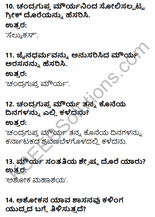 2nd PUC History Question Bank Chapter 4 Ancient Period in Kannada 34