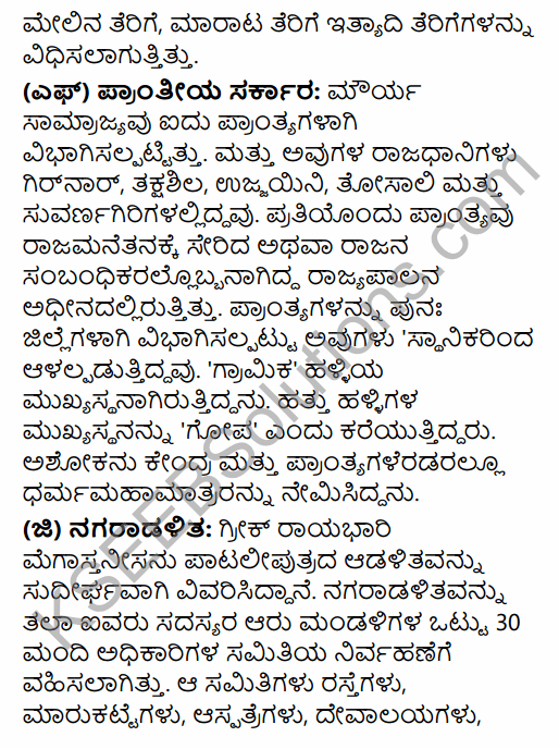 2nd PUC History Question Bank Chapter 4 Ancient Period in Kannada 49