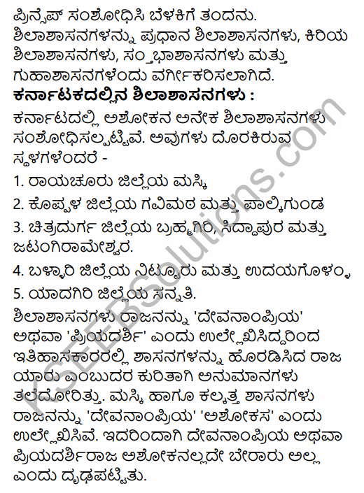 2nd PUC History Question Bank Chapter 4 Ancient Period in Kannada 55