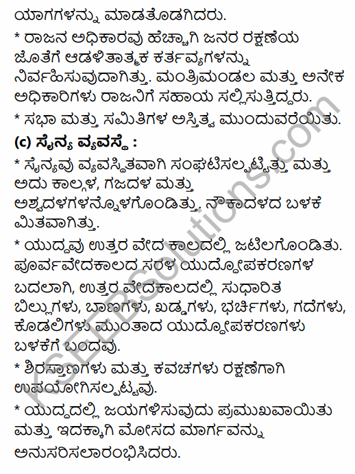 2nd PUC History Question Bank Chapter 4 Ancient Period in Kannada 7