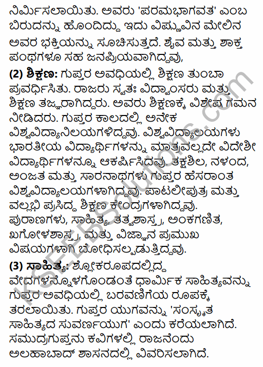 2nd PUC History Question Bank Chapter 4 Ancient Period in Kannada 81