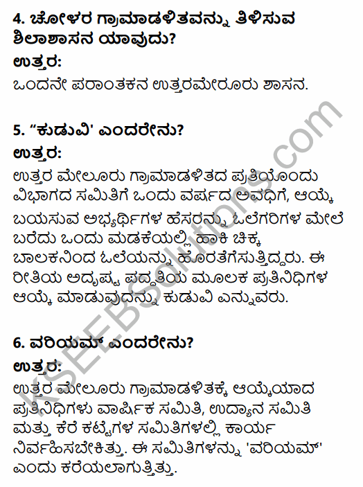 2nd PUC History Question Bank Chapter 4 Ancient Period in Kannada 86